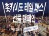 홋카이도 레일패스사면 'JR타워 전망대' 무료 입장