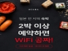여행 플랫폼 '민다', 일본 숙박 예약하면 포켓 와이파이가 공짜