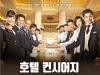 채널W, 드라마 '호텔 컨시어지' 4월 26일 첫 방송