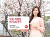 BC카드 가지고 일본 벚꽃 여행하면 2만원 캐시백
