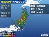 니가타현·야마가타현 진도 6강 지진 발생, 쓰나미 주의보 발령