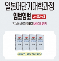 시사일본어학원, '입뽀입뽀 시험대비 기초완성반' 신규 개설