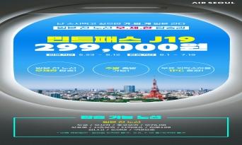 에어서울, 일본 전 노선 무한이용권 '민트패스J19' 출시