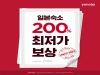 """야놀자, 일본숙소 최저가 보상제 실시 """"차액의 200% 보상"""""""