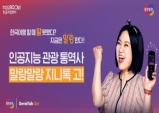 한글과컴퓨터, 인공지능 통번역기 '말랑말랑 지니톡 고!' 출시