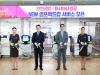아시아나항공, '자동수하물 위탁 서비스 존' 오픈