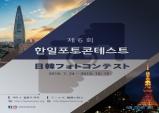 '한일포토콘테스트' 개최, 11월 7일까지 공모