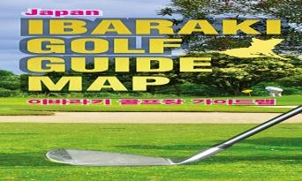 이바라키현 골프가이드 한국어판 제작 '골프 인프라 홍보'