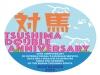 쓰시마 항로 개설 20주년 기념 캠페인 실시