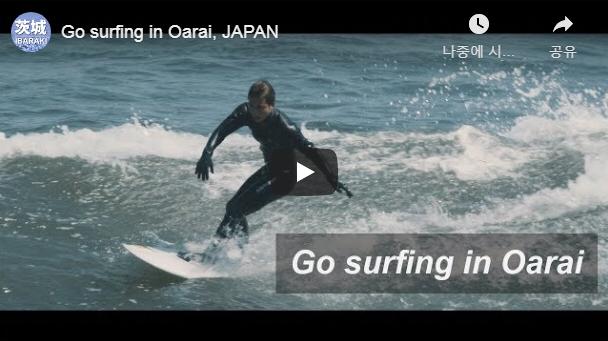 이바라키 랜선여행③-오아라이로 떠나는 서핑