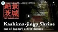 이바라키 랜선여행⑥-가시마신궁