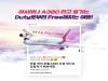 아시아나항공, 「A380 당일치기 해외여행」 상품 출시