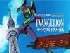 신에반게리온 극장판 개봉 기념, 'EVANGELION 도쿄스카이트리 계획' 이벤트 펼쳐