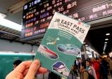 JR동일본패스, 올 4월부터 자동개찰기 이용 가능