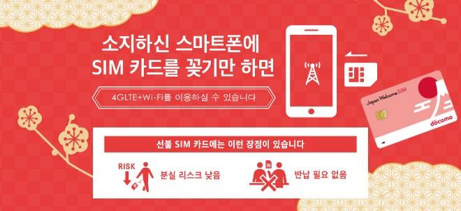 도코모_현지유심.jpg