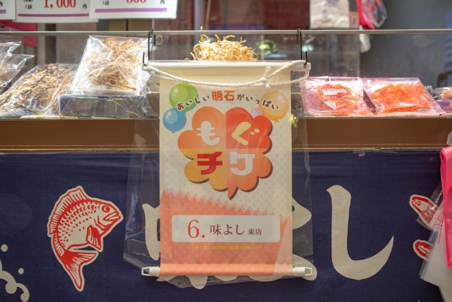 산요서브04_우오노타나상점가B.jpg
