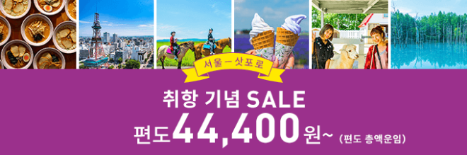 img_new_route_sale_201904_kr.png