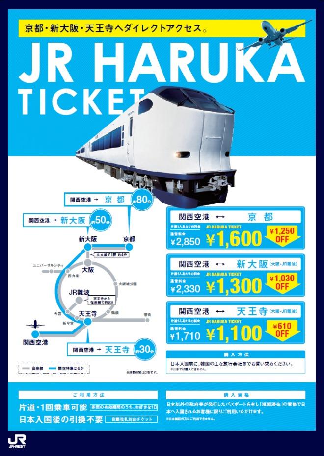 박스2_서일본방일관광티켓.jpg